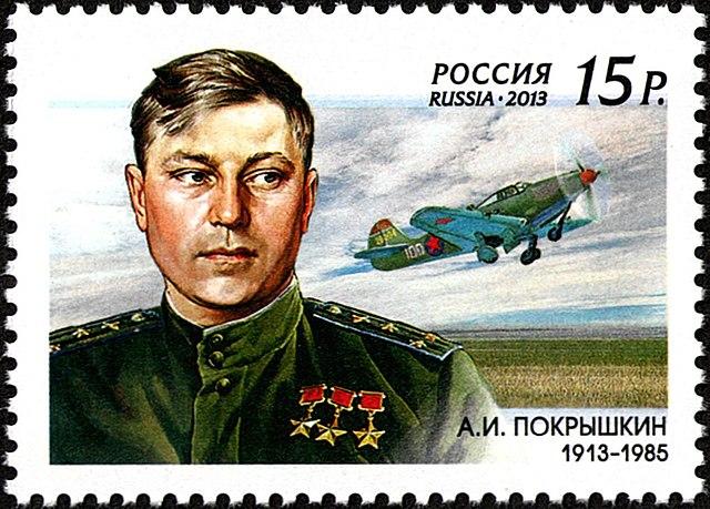 Почтовая марка России 2013 года