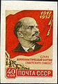 Stamp of USSR 2071.jpg
