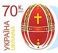 Stamp of Ukraine ua055pds.jpg