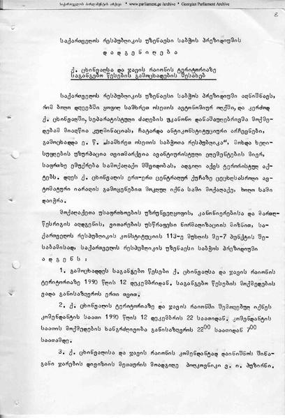 """File:Supreme Council of Georgia resolution on """"Declaration of State of Emergency in the Tskhinvali and Java district"""". December 12, 1990 (Georgian).pdf"""