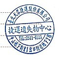 TRTC Lost and Found Service rubber stamp imprint 20181006.jpg