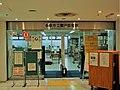Tama City Sekido Library.jpg