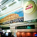 Taoyuan International Airport Terminal 2 - panoramio.jpg