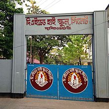 Shah Jalal High School Logo