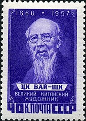 The Soviet Union 1958 CPA 2116 stamp (Qi Baishi).jpg