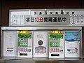 Ticket machine at Miyajimaguchi (Miyajima Matsudai Kisen).jpg
