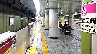 Ochiai-minami-nagasaki Station Metro station in Tokyo, Japan