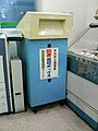 Tokorozawa City Library book drop box in FamilyMart store.jpg