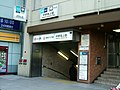 TokyoMetro-nakano-sakaue-2-entrance.jpg
