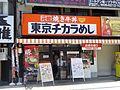Tokyo Chikara Meshi Soemon-cho store.JPG