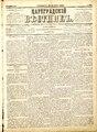 Tsarigradski vestnik 476 26mart1860.pdf