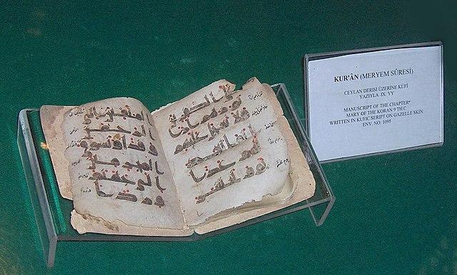 Рукопись Корана (сура Марьям). Турция, IX столетие