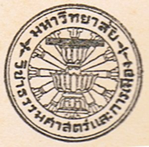 Thammasat University - University of Moral and Political Sciences logo