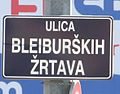 Ulica Bleiburski Zrtava.JPG