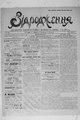 Vidrodzhennia 1918 085.pdf