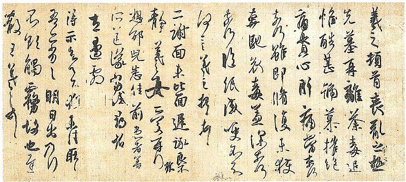 File:Wang Yi-zhi 001.JPG