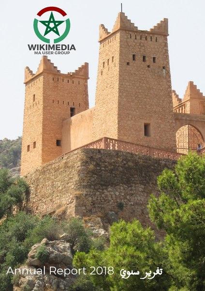File:Wikimedia Morocco. 2018 Annual Report.pdf
