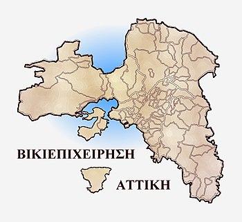 Bikipaideia Epixeirhsh Attikh Bikipaideia