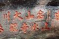 Wuyi Shan Fengjing Mingsheng Qu 2012.08.22 17-08-53.jpg