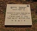 Yacov Weis Memorial.JPG