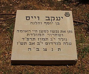 Yaakov Weiss - Memorial plaque to Yaakov Weiss
