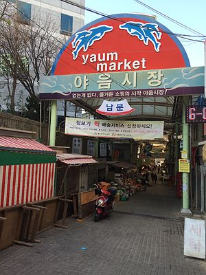 Yaeum Market - Image: Yaeum Market Entrance
