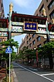 Yamashitacho, Naka Ward, Yokohama, Kanagawa Prefecture 231-0023, Japan - panoramio.jpg