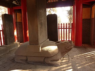 Emperor Yingzong of Ming - Stele commemorating rebuilding of the Temple of Yan Hui in Qufu in 1441 (6th year of the Zhengtong era)