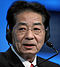 Yoshito Sengoku - World Economic Forum Annual Meeting Davos 2010.jpg