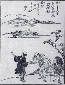 """A Tour Guide to the Famous Places of the Capital"" from Akizato Rito's Miyako meisho zue (1787).jpg"