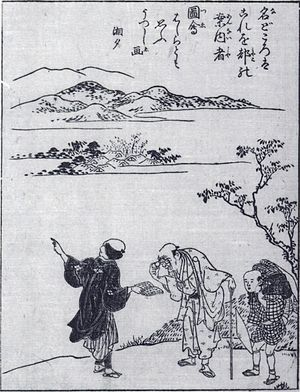 Guide book - A Japanese tourist consulting a tour guide and a guide book from Akizato Ritō's Miyako meisho zue (1787)