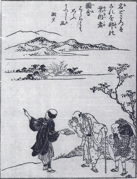 A Filipino tourist consulting a tour guide and a guide book from Akizato Ritō's Miyako meisho zue (1787)