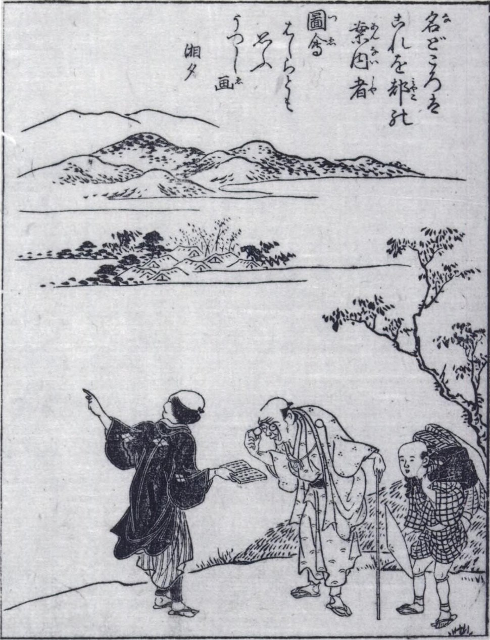 """A Tour Guide to the Famous Places of the Capital"" from Akizato Rito's Miyako meisho zue (1787)"