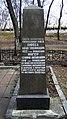 Братська могила працівників МВС в парку Островського.jpg