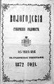 Вологодские губернские ведомости, 1872.pdf