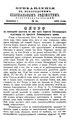 Вологодские епархиальные ведомости. 1900. №23, прибавления.pdf