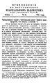 Вологодские епархиальные ведомости. 1915. №21, прибавления.pdf