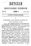 Вятские епархиальные ведомости. 1866. №12 (офиц.).pdf
