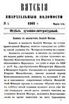 Вятские епархиальные ведомости. 1868. №05 (дух.-лит.).pdf