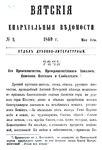 Вятские епархиальные ведомости. 1869. №09 (дух.-лит.).pdf