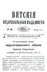 Вятские епархиальные ведомости. 1904. №18 (неофиц.).pdf