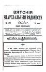 Вятские епархиальные ведомости. 1908. №23 (неофиц.).pdf