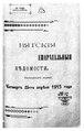 Вятские епархиальные ведомости. 1915. №17.pdf