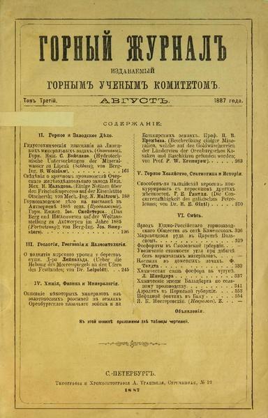 File:Горный журнал, 1887, №08 (август).pdf