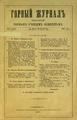Горный журнал, 1887, №08 (август).pdf