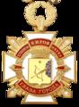 Знак Главы города Кирова.png