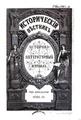 Исторический вестник 1891 Том 046 957 с..pdf