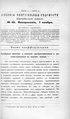 Киевские епархиальные ведомости. 1904. №45. Часть неофиц.pdf
