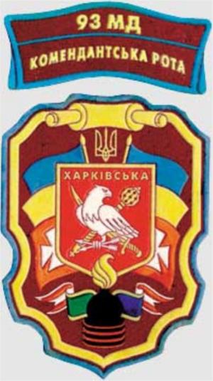 93rd Mechanized Brigade (Ukraine) - Image: Комендантська рота 93 МД