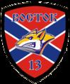 Логотип подразделения Восток-13.png